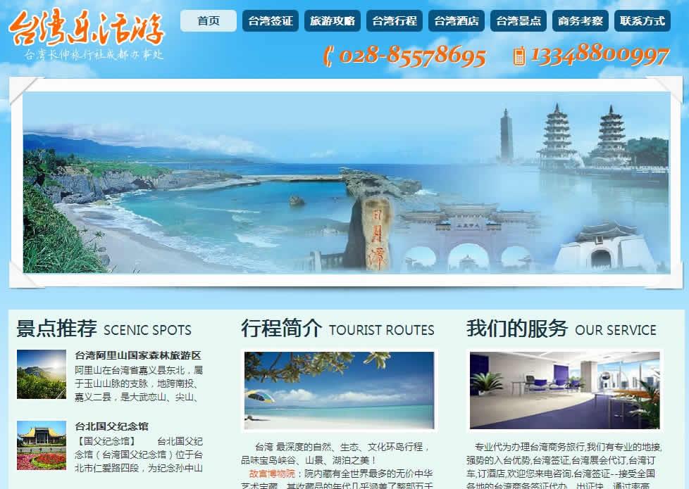 台湾旅游网